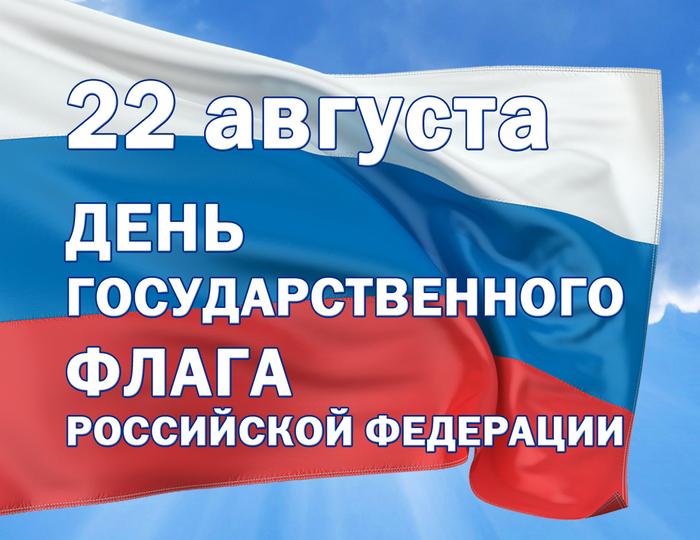 Открытка днем, картинки день государственного флага российской федерации