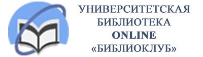 Online-библиотека «Библиоклуб»