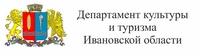 Департамент культуры и туризма Ивановской области